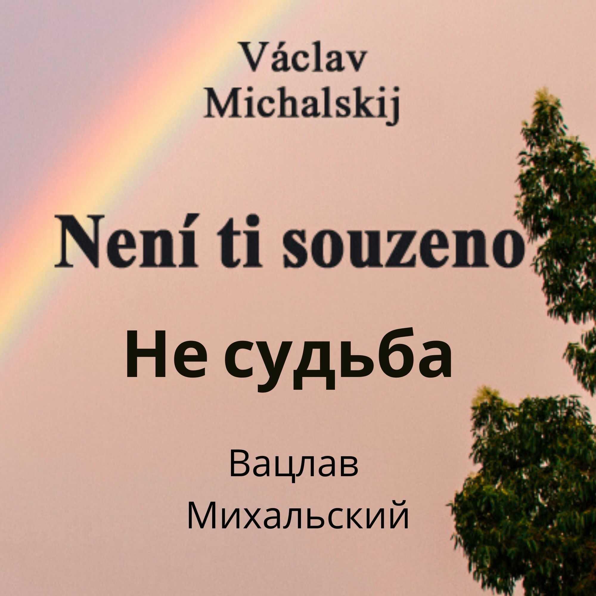 Václav Michalskij - Není Ti souzeno - výběr z autorových povídek